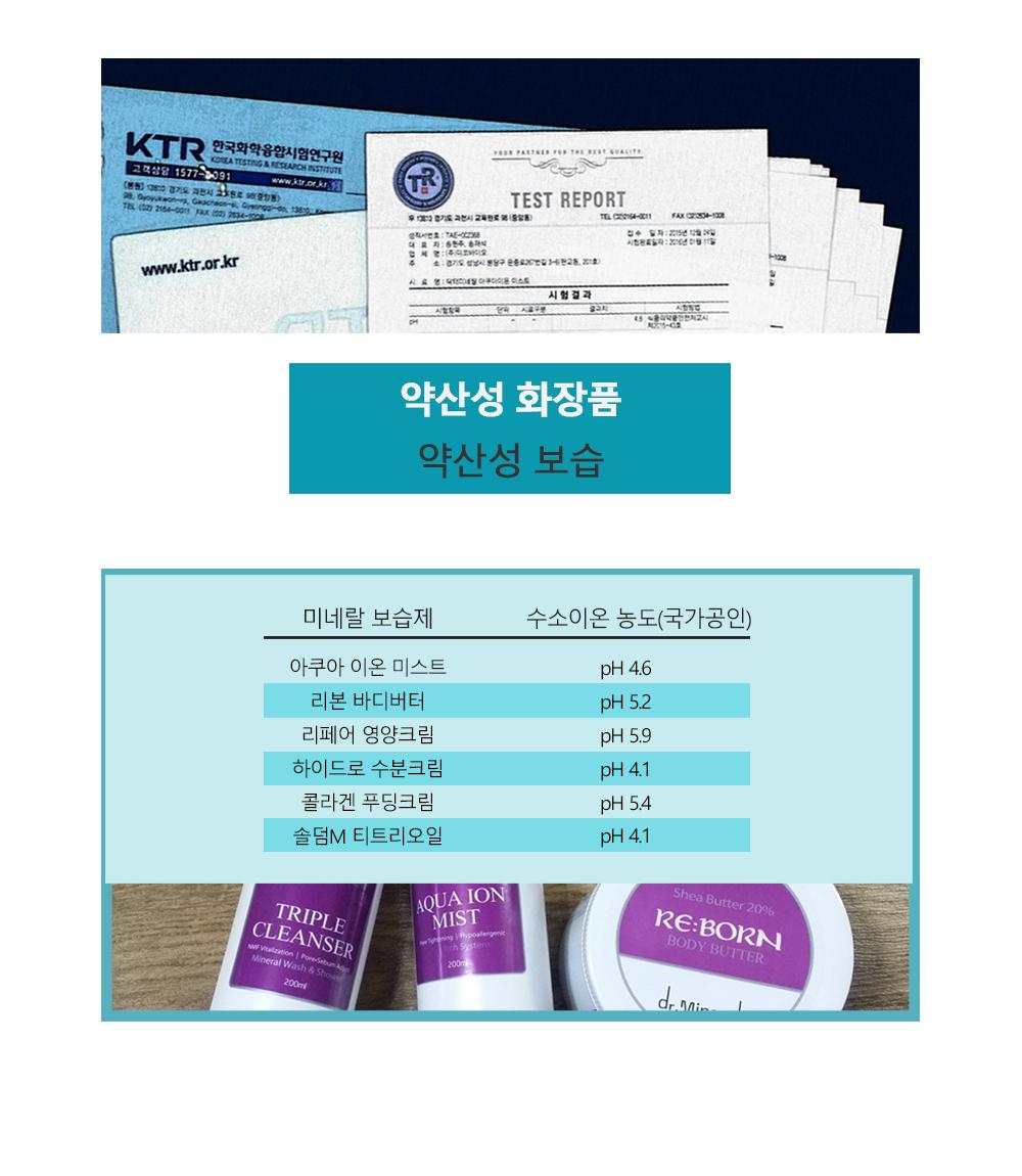미스트+리페어영양크림