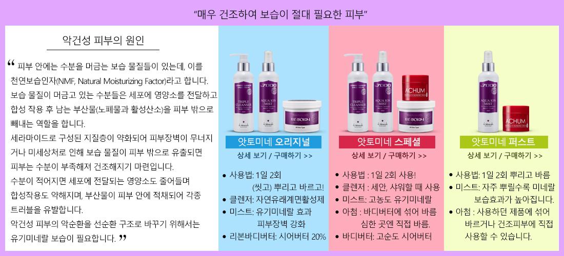 아토피-아토피 원인-미네랄화장품-성인아토피