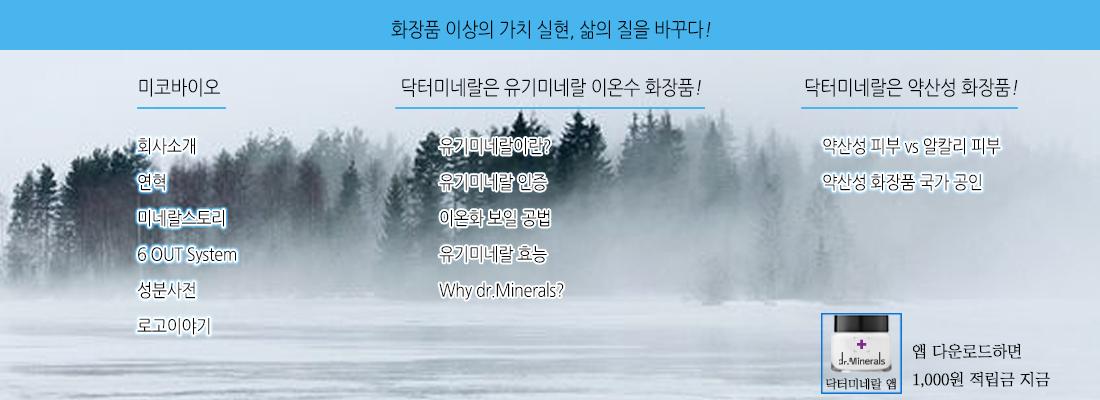 유기미네랄화장품-약산성화장품-닥터미네랄